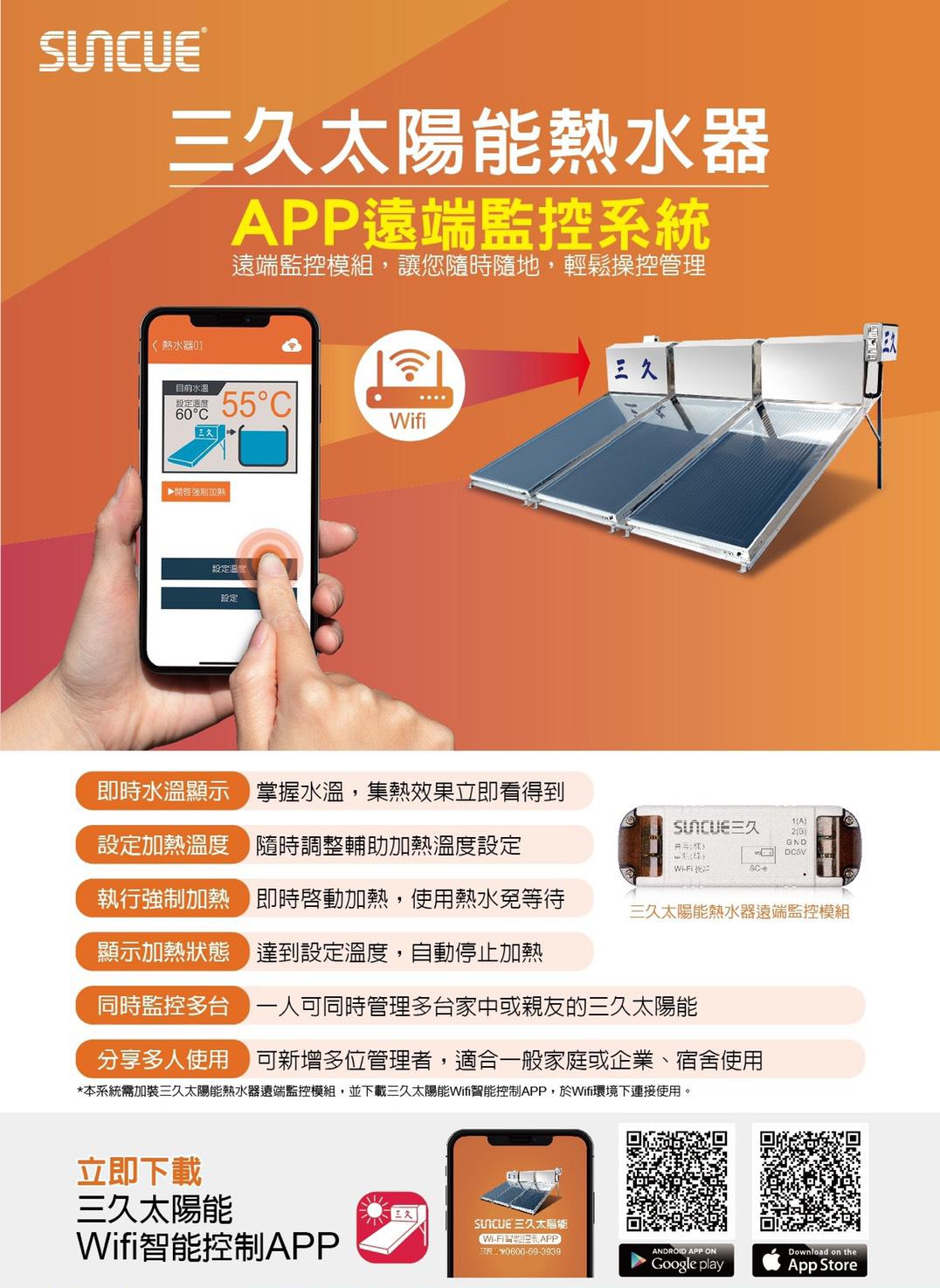 三久太陽能熱水器APP遠端監控系統